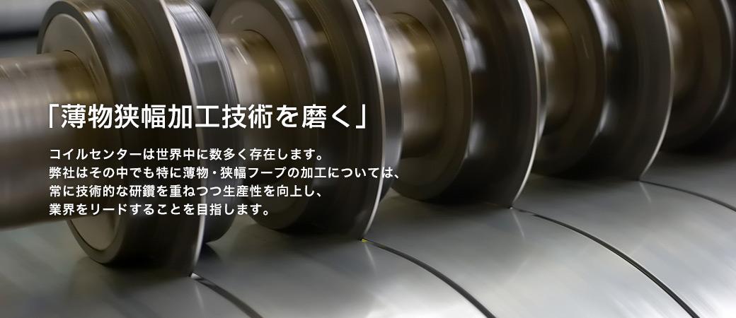 薄物狭幅加工技術を磨く